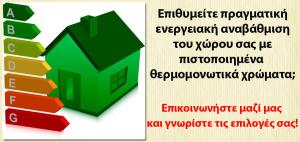 θερμομονωτικά-υλικά-Φιλιππόπουλος